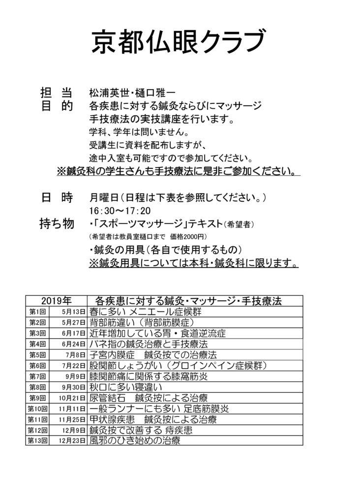 2019松浦講座 日程