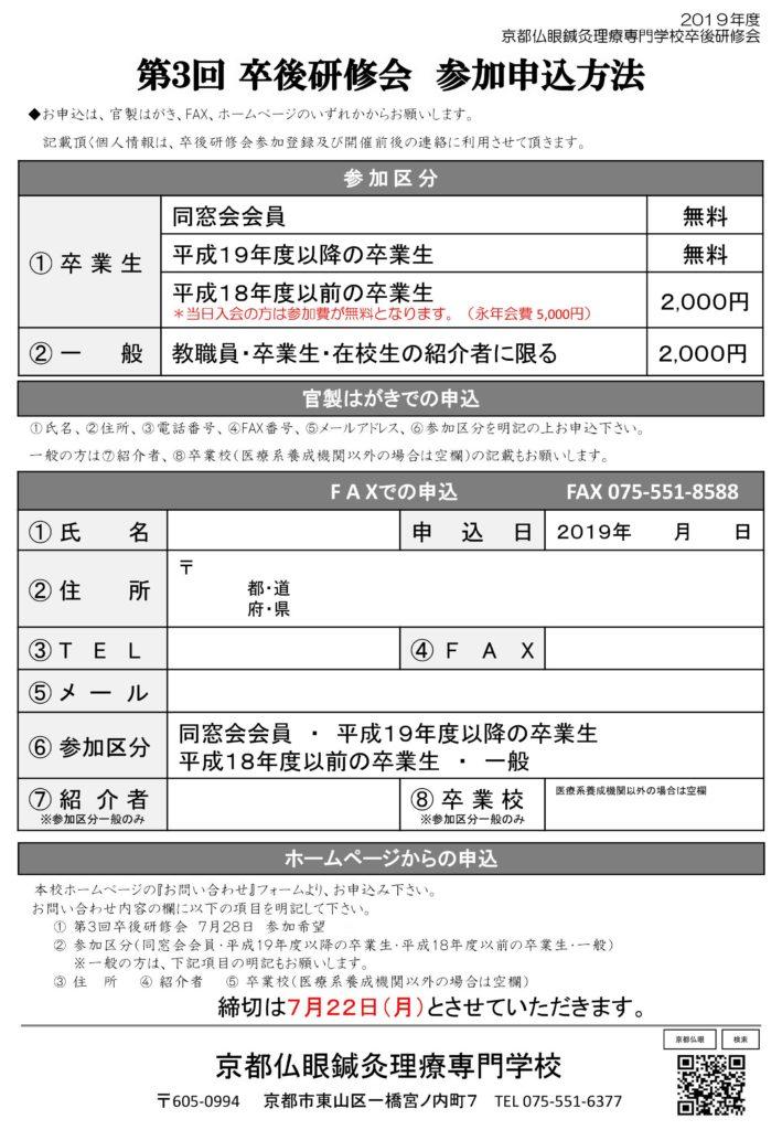 研修会参加の方はこちらをクリック!!